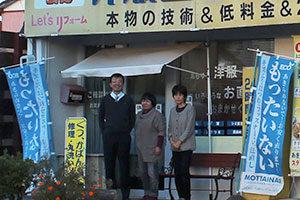レッツリフォーム袋井店-従業員-300x200