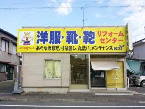 レッツリフォーム浜松店